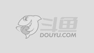 非神斗鱼最强中单接代练中~~